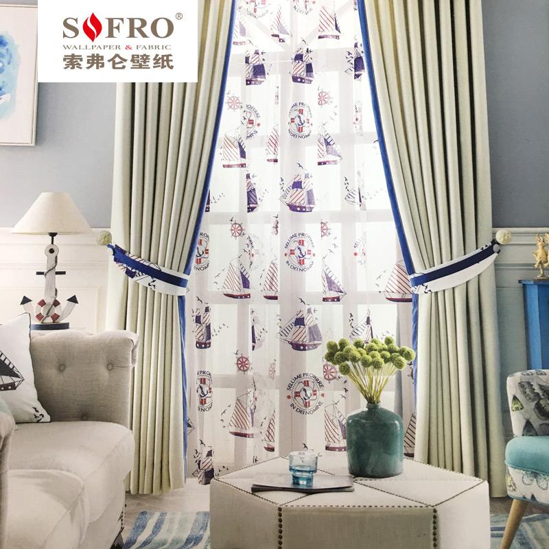 索弗仑窗帘 儿童房窗帘 帆船图案 纯色双拼接 BL505A-10&505A-7
