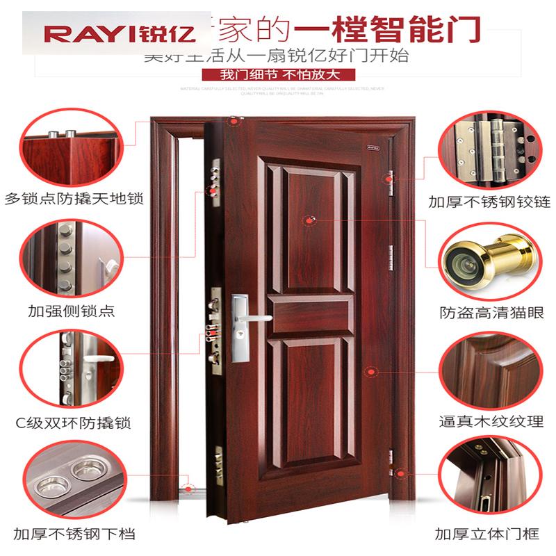 锐亿防盗门安全门甲级门大门C级自动锁芯进户门入户门单门指纹锁