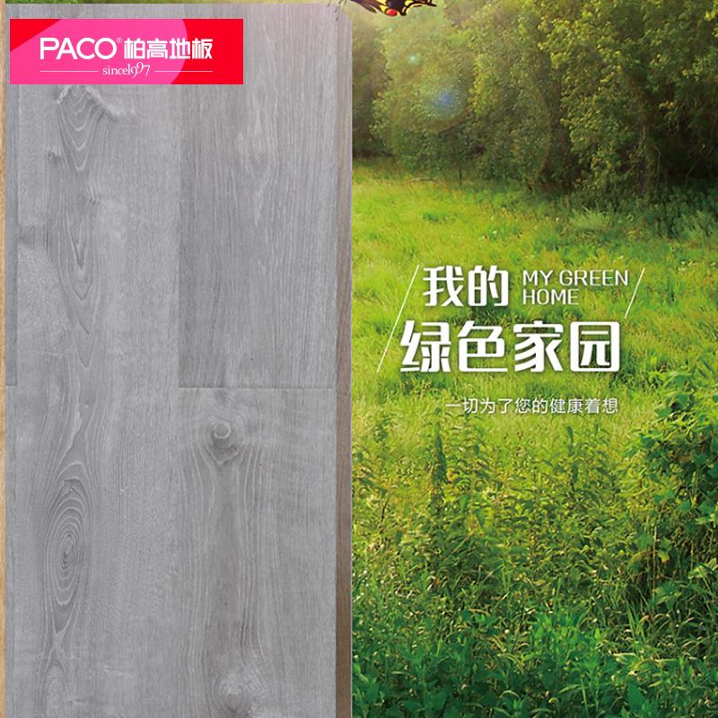 柏丽地板04 强化复合木地板防水地板复合地板厂家直销12mm厚家用