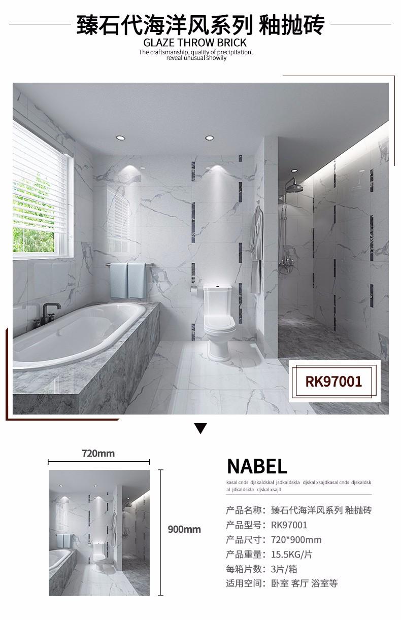 诺贝尔瓷砖(Nabel)正品防滑抛釉地砖 RK97001