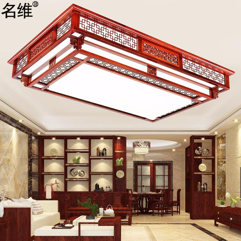 名维 中式客厅吸顶灯实木大气古典灯具led方形卧室书房餐厅中式灯