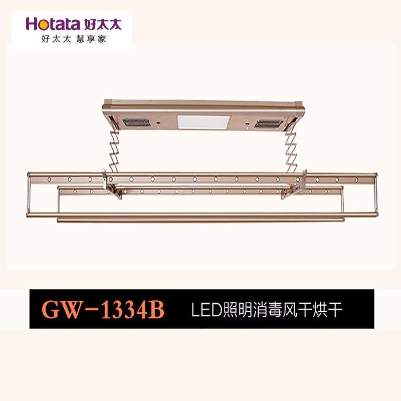 好太太新款超薄LED杀菌烘干四杆2.4米智能电动晾衣架GW-1334B
