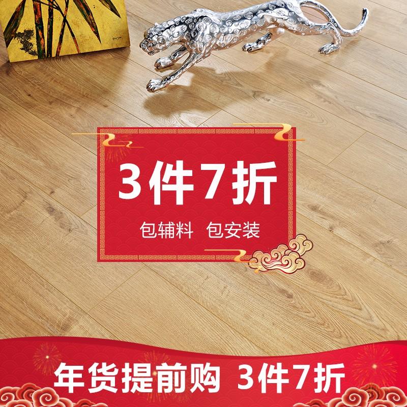 金钢铂林 德国原装进口地板 健康环保E0级 家用强化复合木地板 地暖适用耐磨防滑 舍伍德橡木 1288x195x8mm