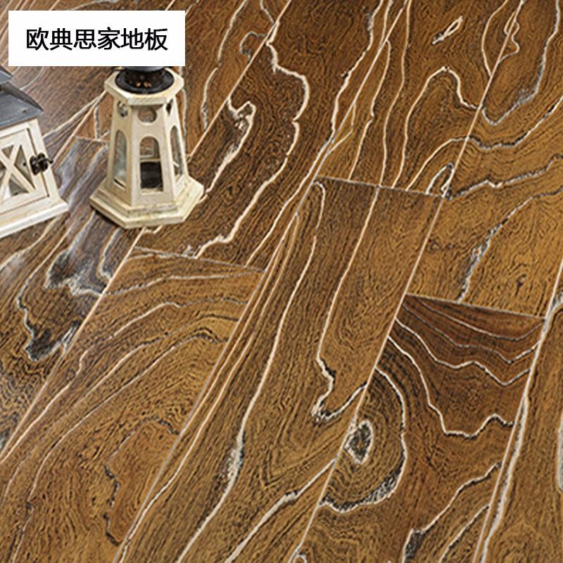 欧典思家地板纯实木纹路木纹地板 室内地板 防滑地板