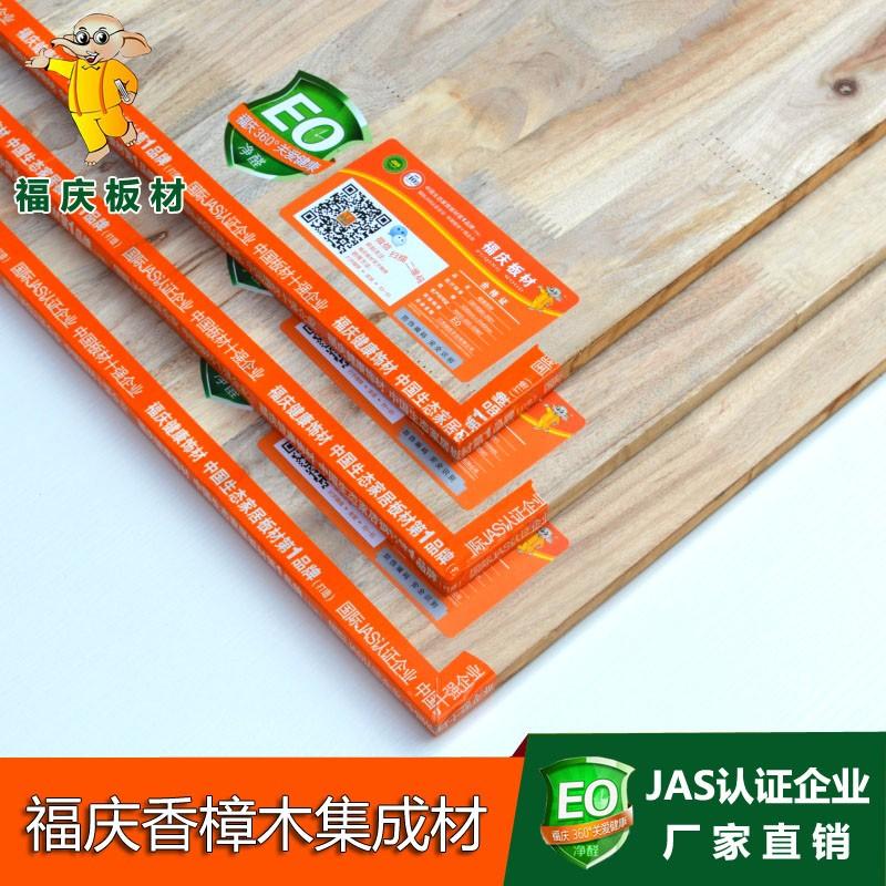 福庆E0级17mm香樟木指接板集成材实木家具板衣柜橱柜实木板材防虫
