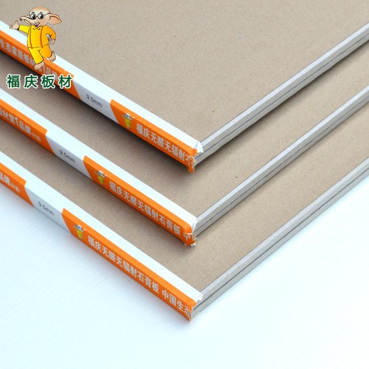 福庆石膏板隔墙隔断隔音造型轻钢龙骨客厅厨卫集成吊顶纸面石膏板