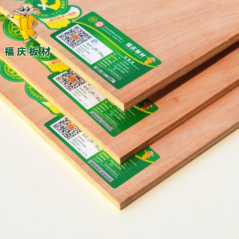 福庆E0级3mm胶合多层板衣柜抽屉底板实木家具三夹包装薄木板材料
