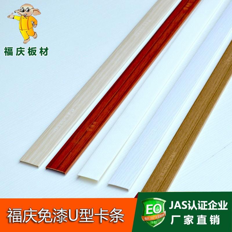 福庆17mm生态免漆板大芯马六甲木工板材衣柜厨柜U型卡条PVC封边条