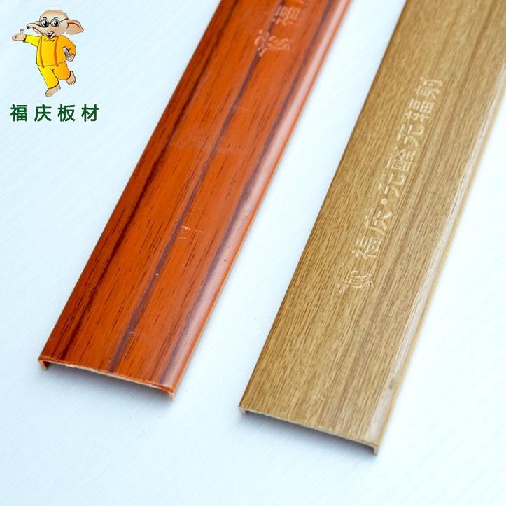 福庆板材免漆板生态板封边条收口线35卡条免漆obs木工板装饰线条