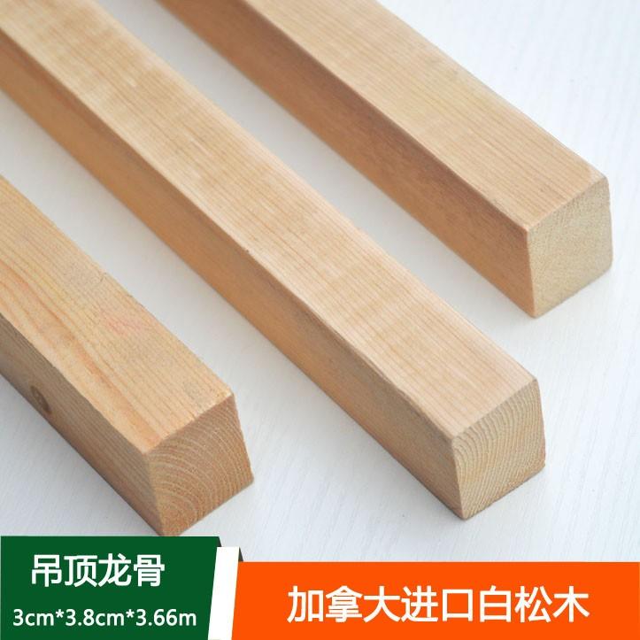 福庆板材3*4石膏板吊顶隔墙木方木龙骨木条塑料扣板吊顶松木板材