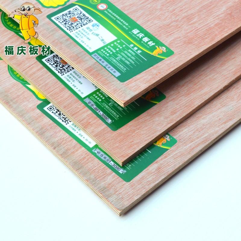 福庆E1级9mm胶合多层板实木家具衣柜抽屉背板包装打底薄木板材料