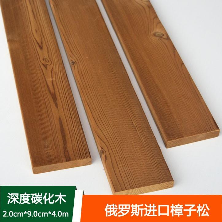 福庆深度碳化木防腐木樟子松木地板室内外阳台格栅实木板材20*90