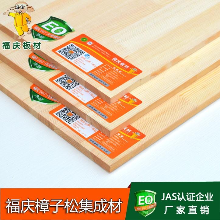福庆E0级樟子松指接板集成材实木板桌面衣柜厨柜书柜框架松木板材