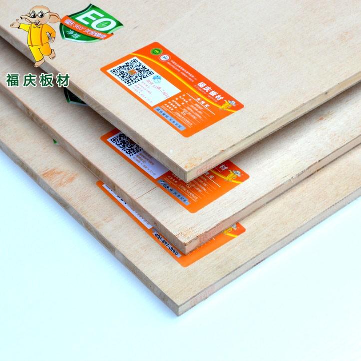 福庆板材香杉木大芯板细木工板实木衣柜门套家具免漆板装饰板底板