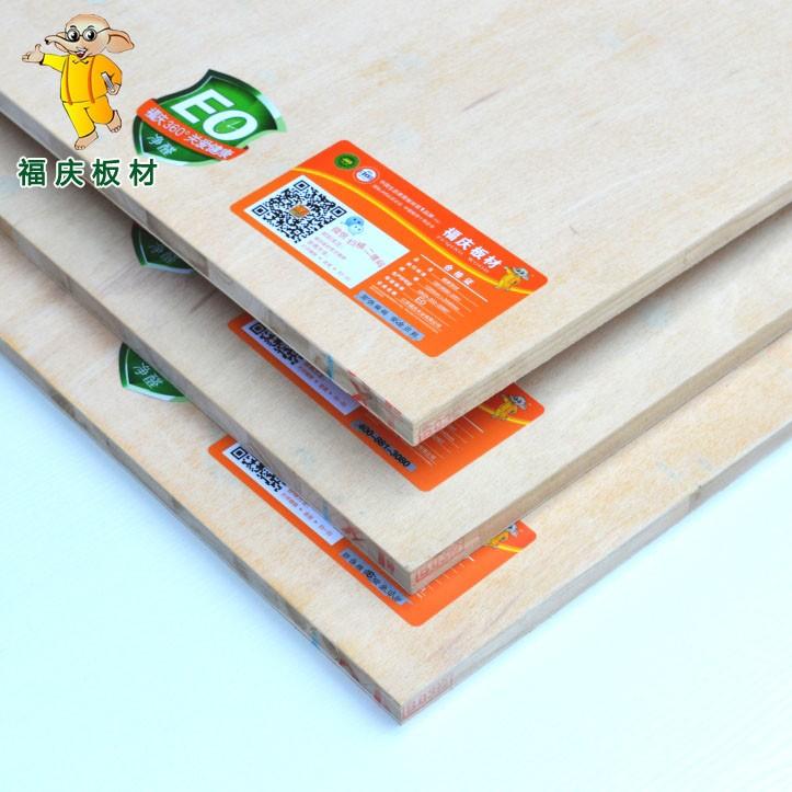 福庆板材E0级18mm香樵木细木工板衣柜框架实木大芯板装饰隔墙木板