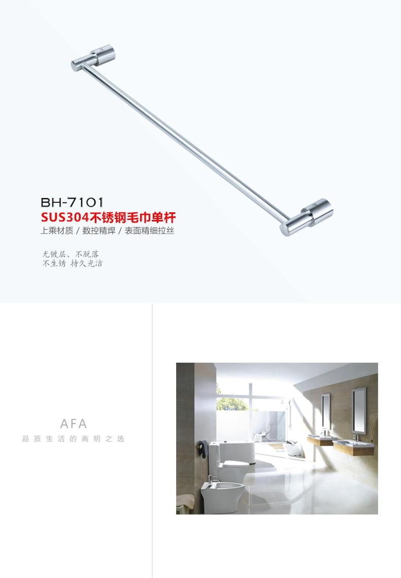 阿发水槽 不锈钢毛巾单杆 BH-7010