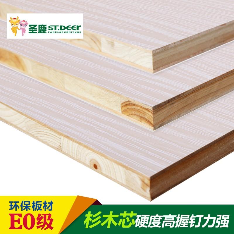 圣鹿儿童房板材E0级实木杉木板大芯板衣柜家具木工板免漆板生态板