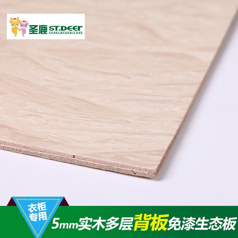 圣鹿板材5MM实木木板多层板衣柜家具薄板背板木工板免漆板生态板
