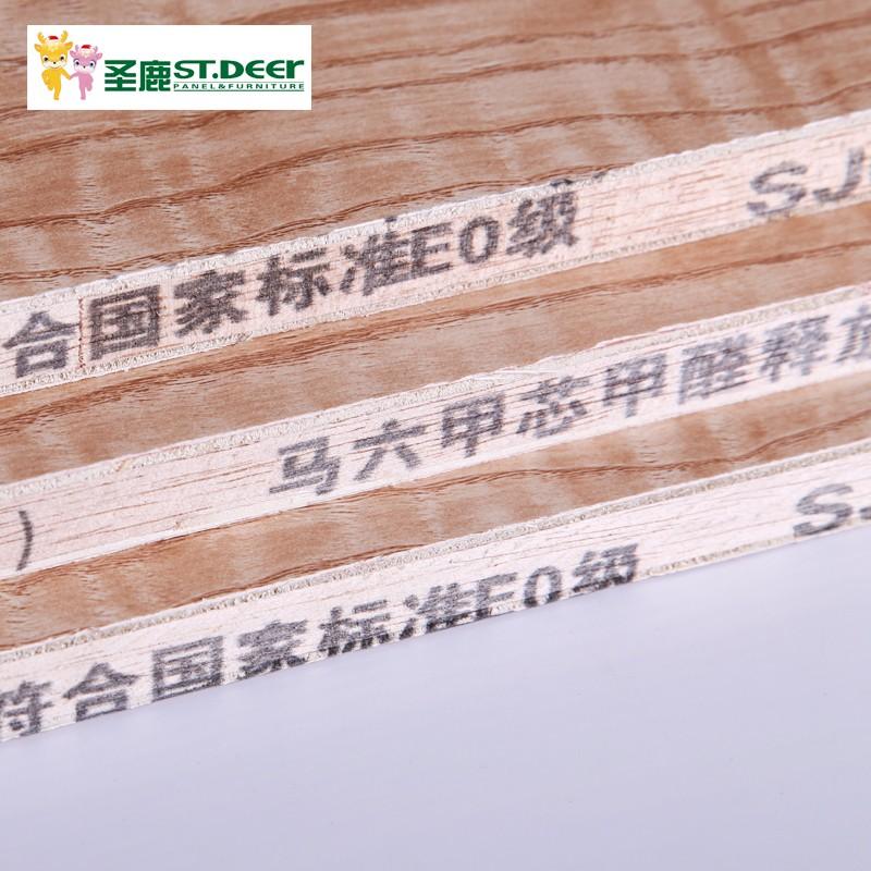 圣鹿儿童房板材E0级实木马六甲大芯板衣柜家具木工板免漆板生态板
