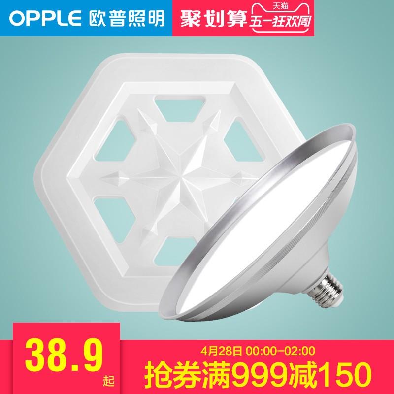 欧普照明led灯泡节能灯泡e27螺口球泡家用led照明单灯超亮光源