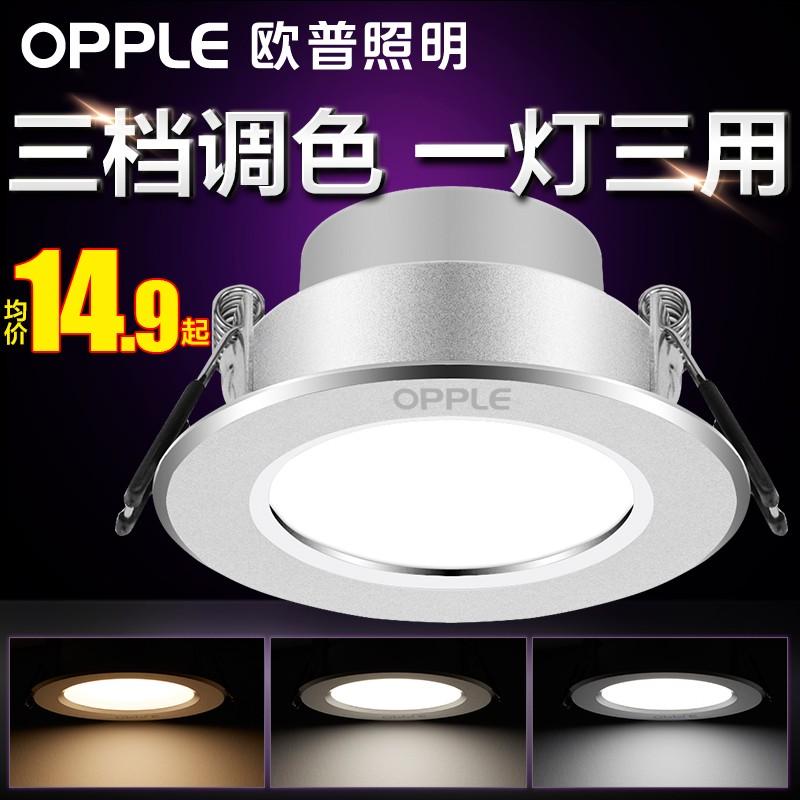 欧普led筒灯3w三色超薄孔灯8公分客厅吊顶天花灯嵌入洞灯5w桶灯