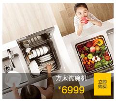 方太洗碗柜