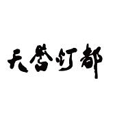 天誉灯都(吴江店)