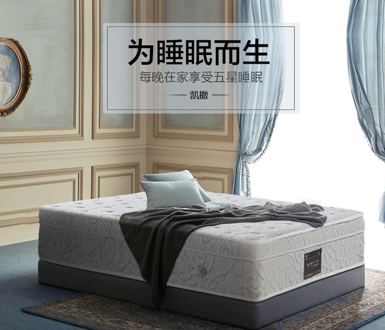 慕思床垫 凯撒 双面两用五星级弹簧床垫软加厚天然乳胶床垫1.8米