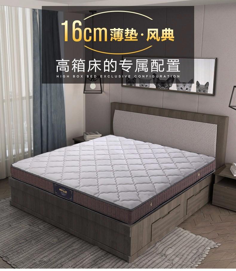 慕思床垫 16cm厚高碳钢偏硬弹簧床垫高箱床专用乳胶床垫1.8米风典