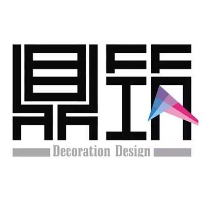 蘇州鼎筑裝飾設計工程有限公司