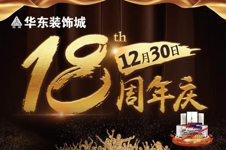 华东装饰城18周年庆