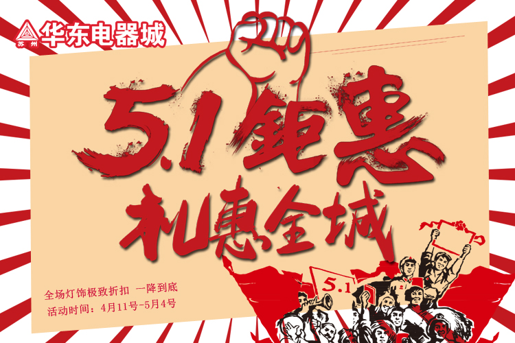 華東電器城51鉅惠禮惠全城
