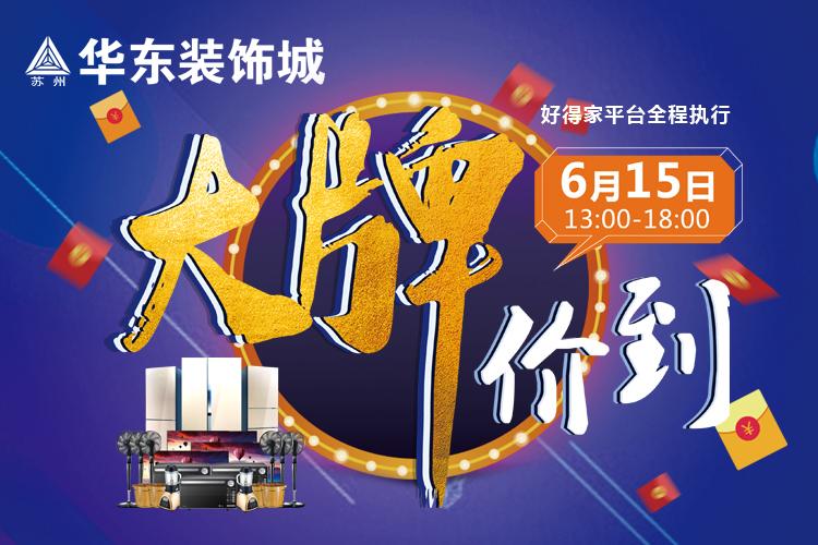 華東裝飾城6月15日大牌價到(好得家平臺百萬補貼)