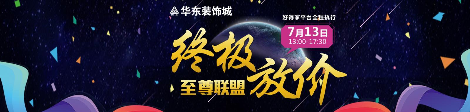 華東裝飾城7月13日六重好禮好得家平臺百萬補貼