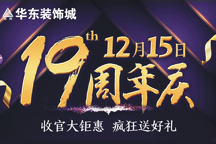 華東裝飾城12月15日19年慶