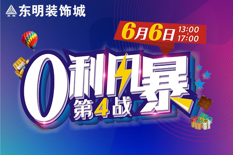 东明装饰城0利风暴-第四战